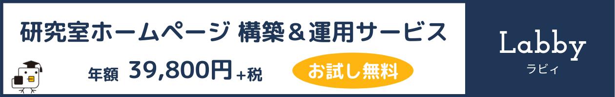 研究室ホームページ構築&運用サービス 年額39,8000円+税 お試し無料