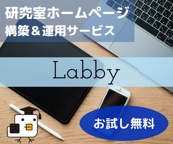 研究室ホームページ構築&運用サービスLabby
